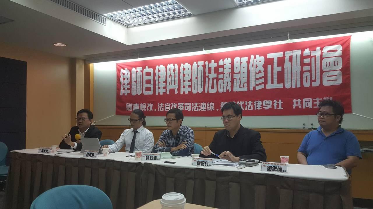 劍青檢改、法官改革司法連線、新時代法律學社今日舉辦「律師自律與律師法議題修正研討...