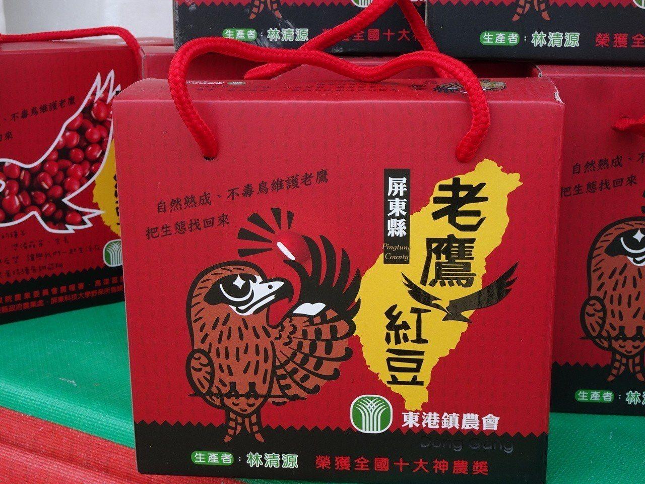 「老鷹紅豆」經第三方驗證公司在生產流程及用藥安全上把關,提供消費者安全安心的產銷...