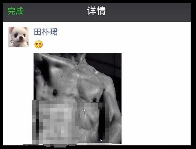 田樸君疑似在朋友圈中po出男友王石的肌肉照。圖/摘自搜狐