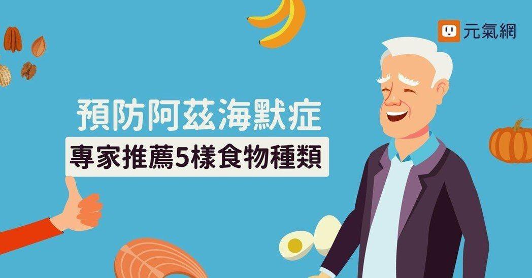 預防老年癡呆 阿茲海默症專家推薦5樣食物種類。 製圖/黃琬淑