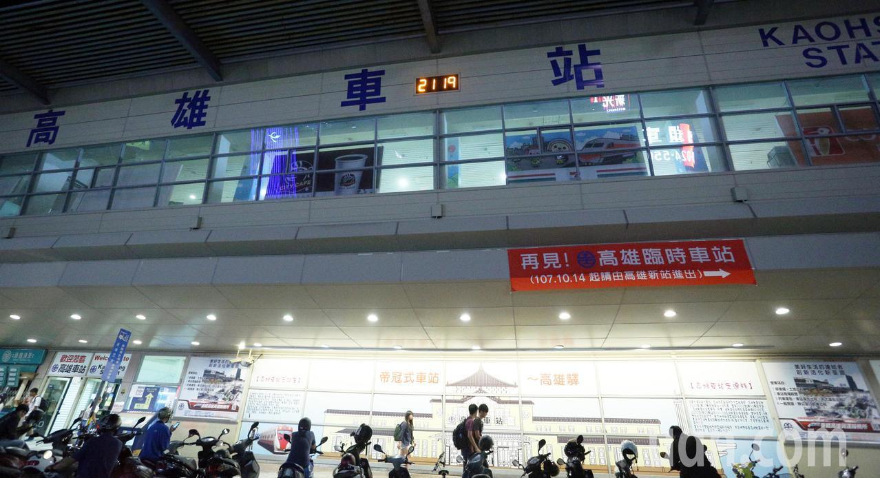 高雄臨時車站14日起將關閉不再使用。記者劉學聖/攝影