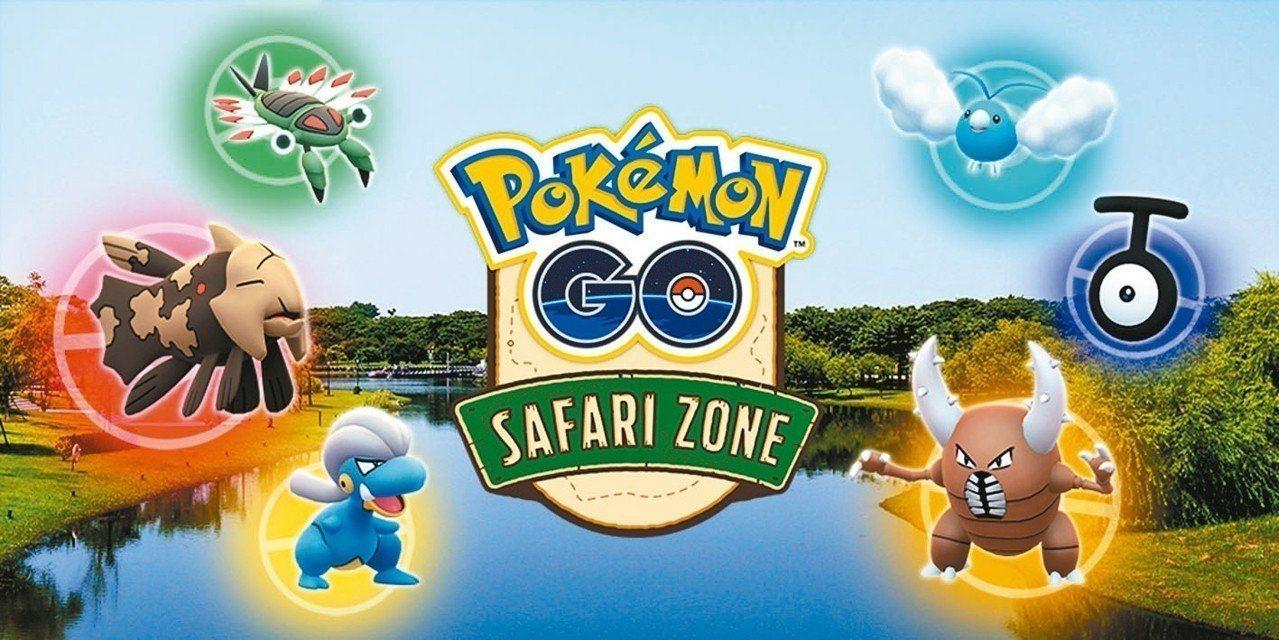 「Pokemon GO Safari Zone in Tainan」11月1日起...