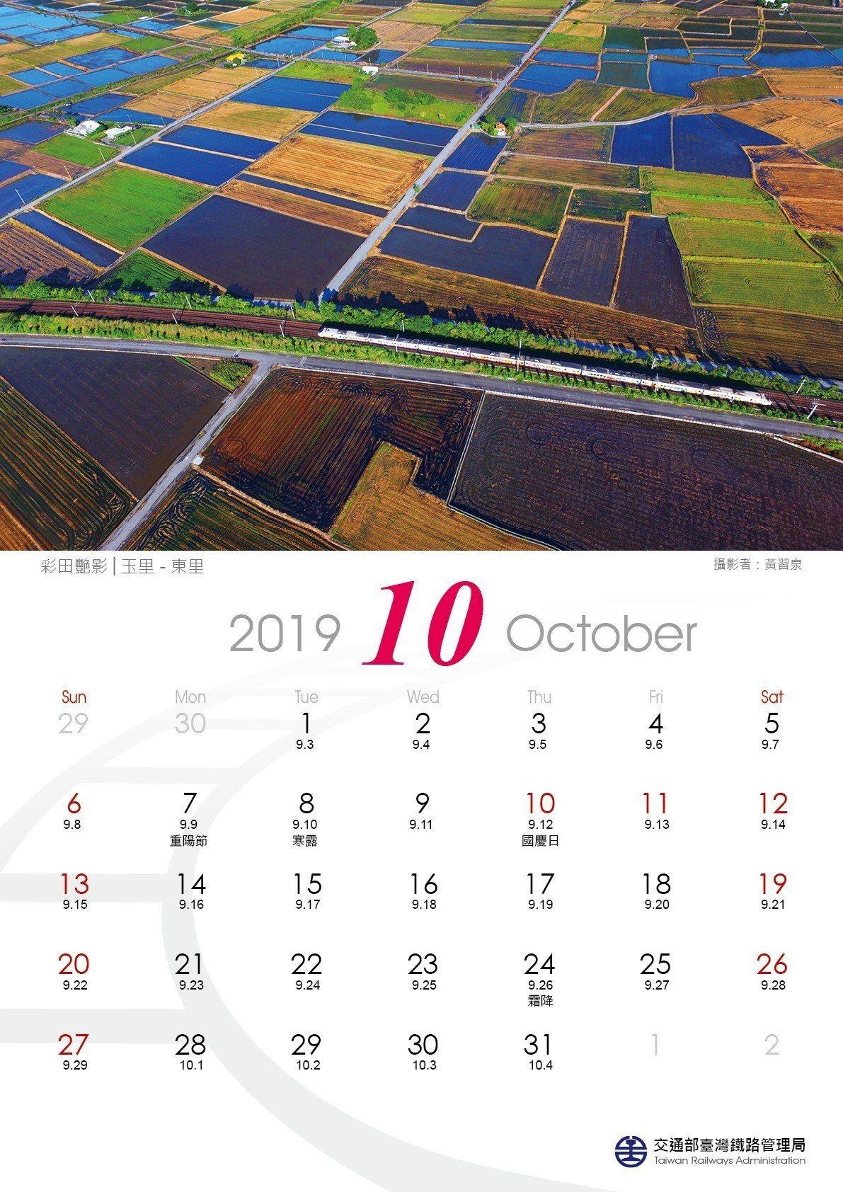 「2019花現東情鐵道之旅月曆」10月月曆。台鐵局提供