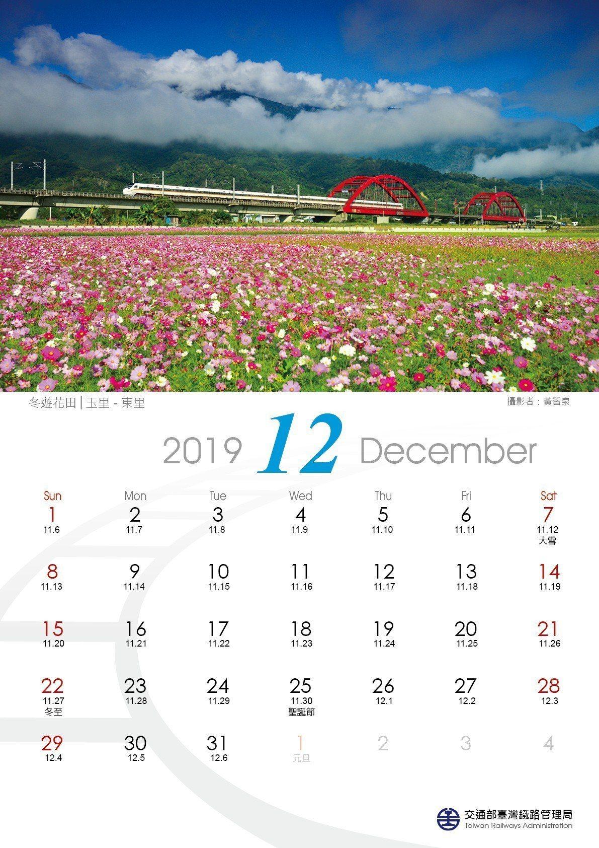 「2019花現東情鐵道之旅月曆」12月月曆。台鐵局提供