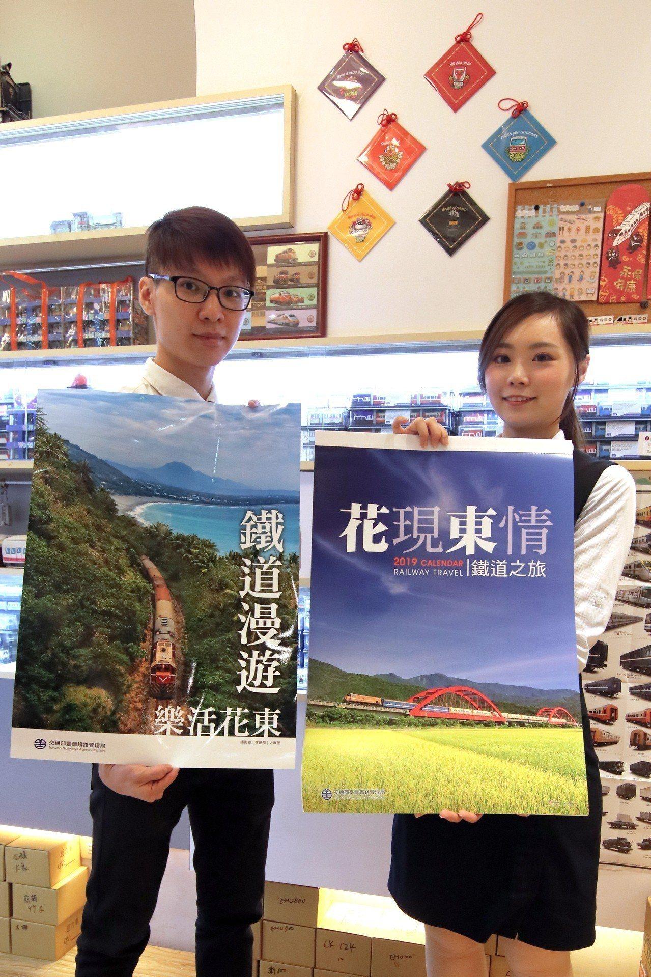 台鐵局「鐵道月曆」將於周四上午10時準時開賣。台鐵局提供