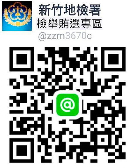 新竹地檢提供二維碼方便民眾檢舉。圖/新竹地檢提供