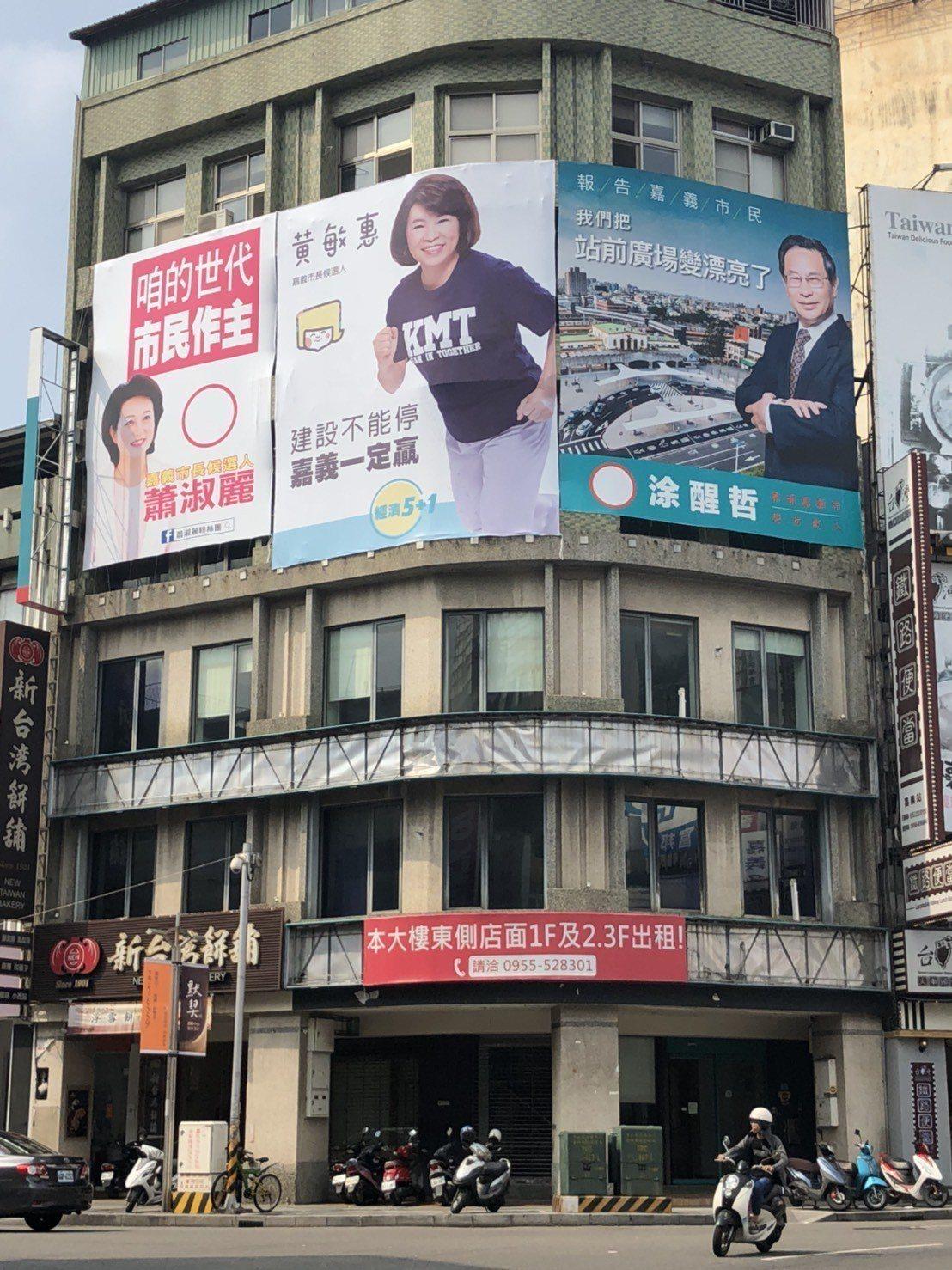 嘉義市長參選人涂醒哲、黃敏惠、蕭淑麗在嘉義市各街頭的看板常毗鄰懸掛,頗有「超級比...