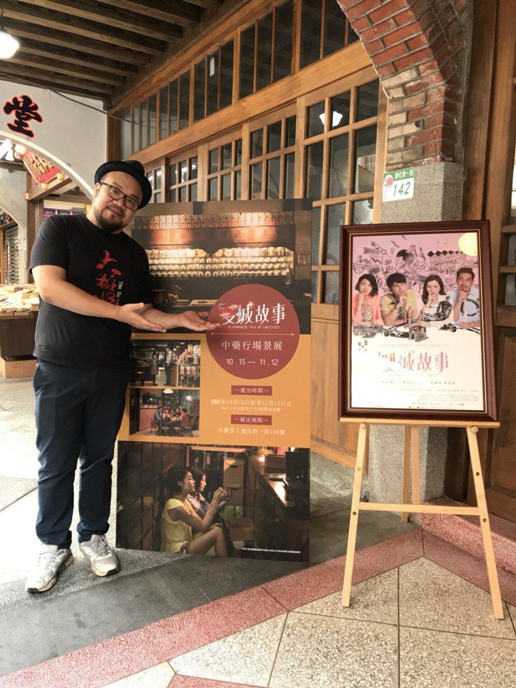 導演葉天倫揭曉「雙城故事」主要場景展。圖/青睞影視提供