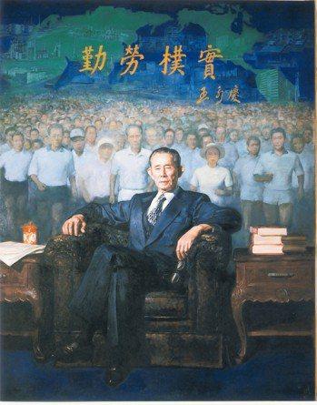 台塑集團創辦人王永慶2008年10月15日在美辭世至今(15)日滿十年,有著「經...