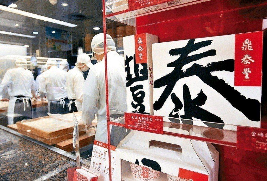 鼎泰豐是許多來台觀光客指名必吃的餐廳。圖/聯合報系資料照片。