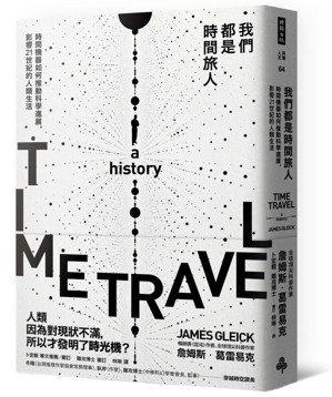 書名:《我們都是時間旅人:時間機器如何推動科學進展,影響21世紀的人類生活》電子...