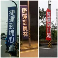 彰化街頭謎一樣的捷運旗幟 魏明谷:我的政見會署名