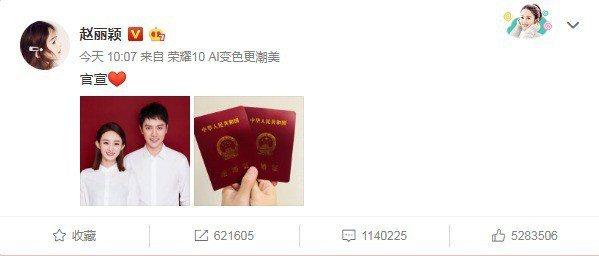 趙麗穎在微博曬出結婚證。圖/擷自趙麗穎微博