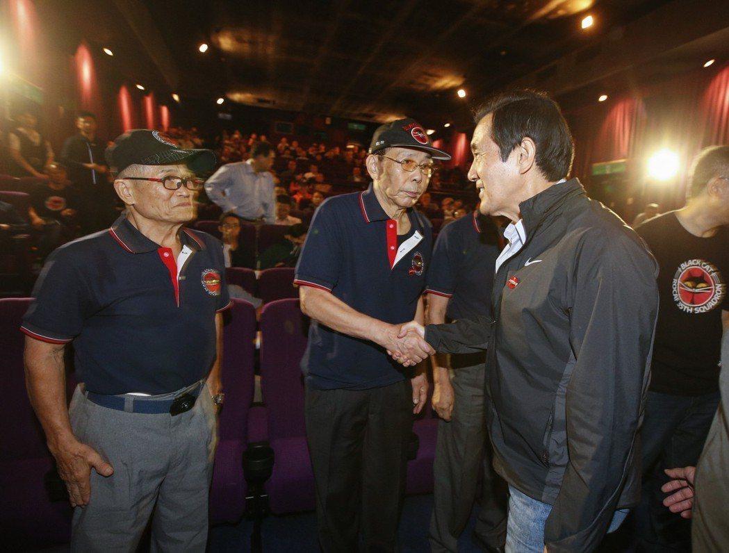 黑貓中隊電影首映會晚上在信義威秀影城舉行,前總統馬英九(右)到場致敬,看到總統教...