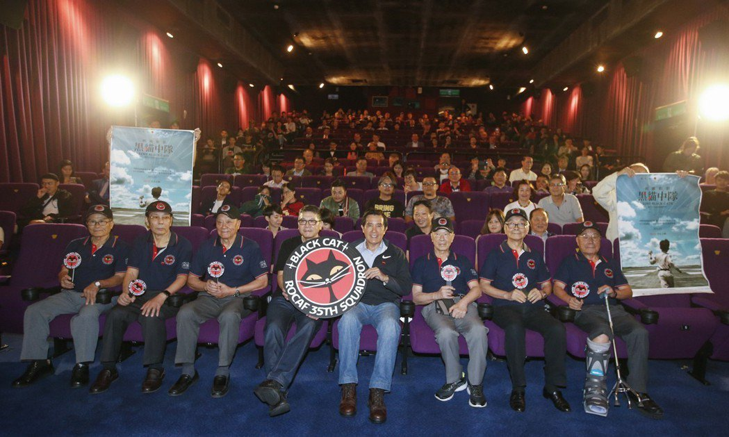 黑貓中隊電影首映會晚上在信義威秀影城舉行,前總統馬英九(前排右四)到場致敬。記者...