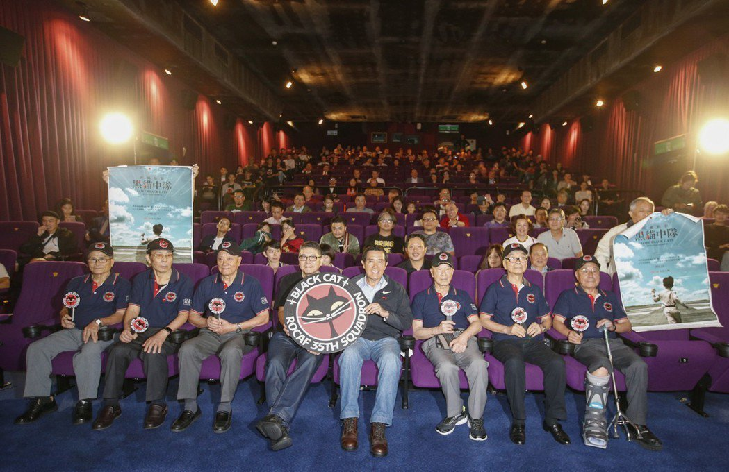 黑貓中隊電影首映會晚上在信義威秀影城舉行,前總統馬英九(前排右四)到場致敬。記者
