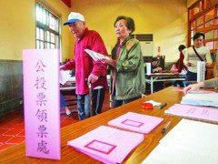 史上最多!9公投併大選 最多會領14張選票
