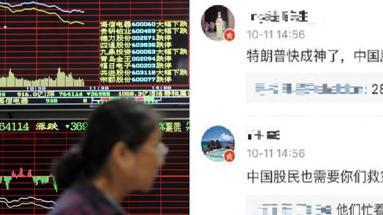 大陸股民在美國駐京大使館的官方微博留言,請求美國出面救股災。(取自微博)