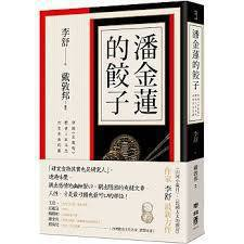 .書名:潘金蓮的餃子:穿越《金瓶梅》體會人欲本色,究竟美食底蘊.作者:李舒 ...