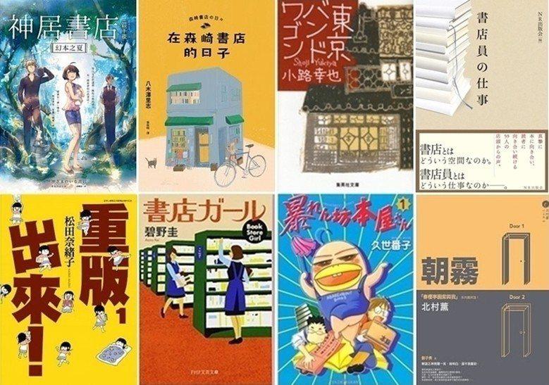 以書店或編輯為題材的小說或漫畫作品。 圖/openbook提供