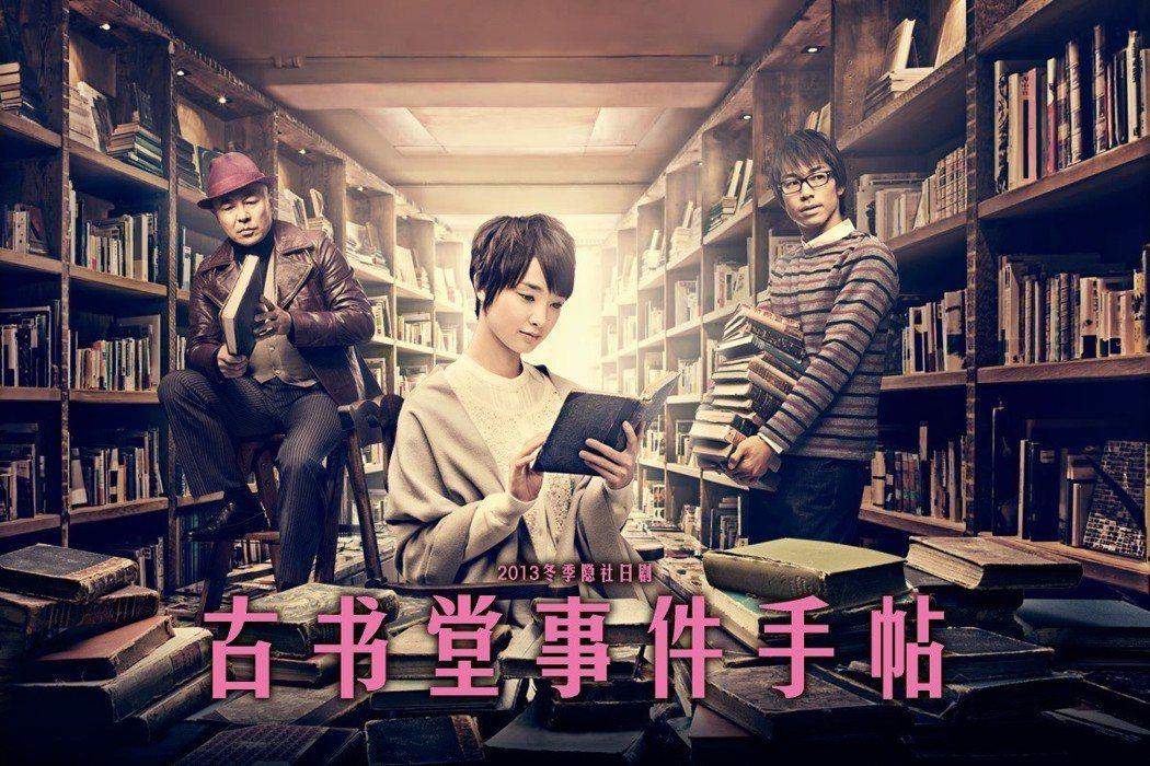 日劇《古書堂事件手帖》宣傳照。