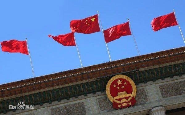 傳中共十九屆四中全會將於10月內在北京舉行。(百度百科)
