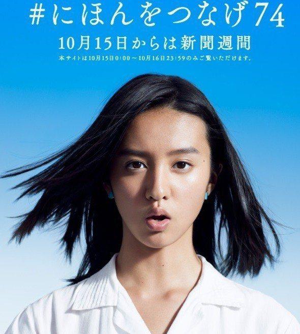 日本知名影星木村拓哉的15歲女兒木村光希(Koki)15日登上全日本74家報紙的