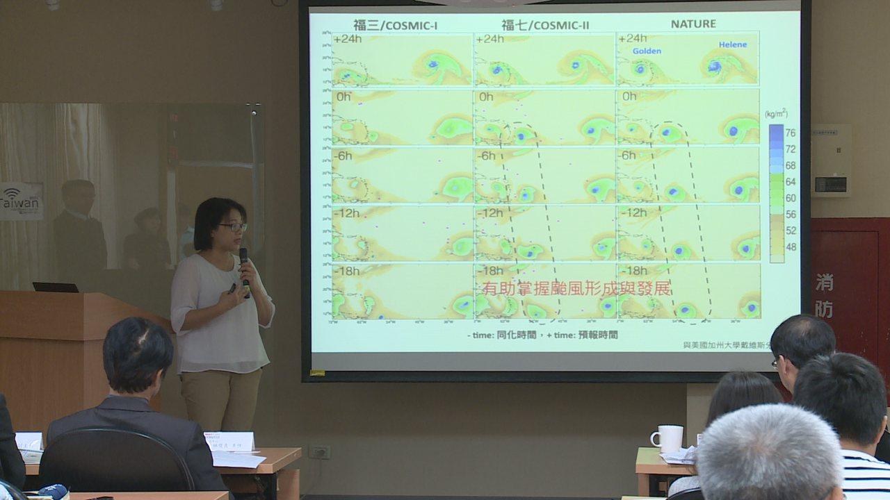 中央大學大氣科學系副教授楊舒芝表示,福衛七號準確度更高,對於預報劇烈天氣有很大幫...