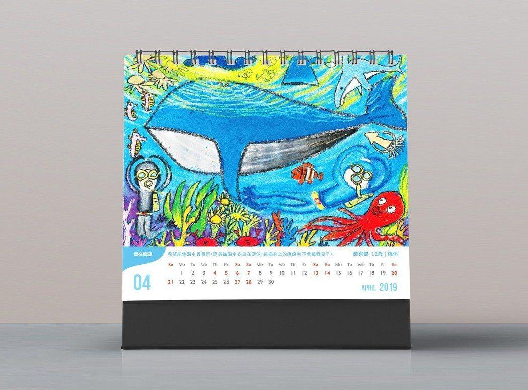 明年的小陽光桌曆以「陽光燦爛每一天」為題,徵選收錄12幅小陽光畫作,孩子以純真可...