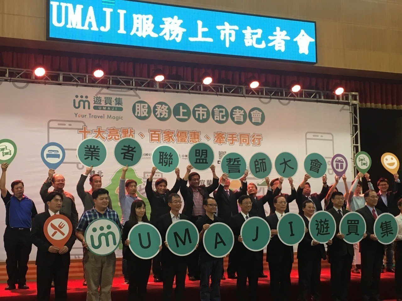 交通部與中華電信合作開發的旅行服務APP「UMAJI 遊.買.集」今天正式上路。...