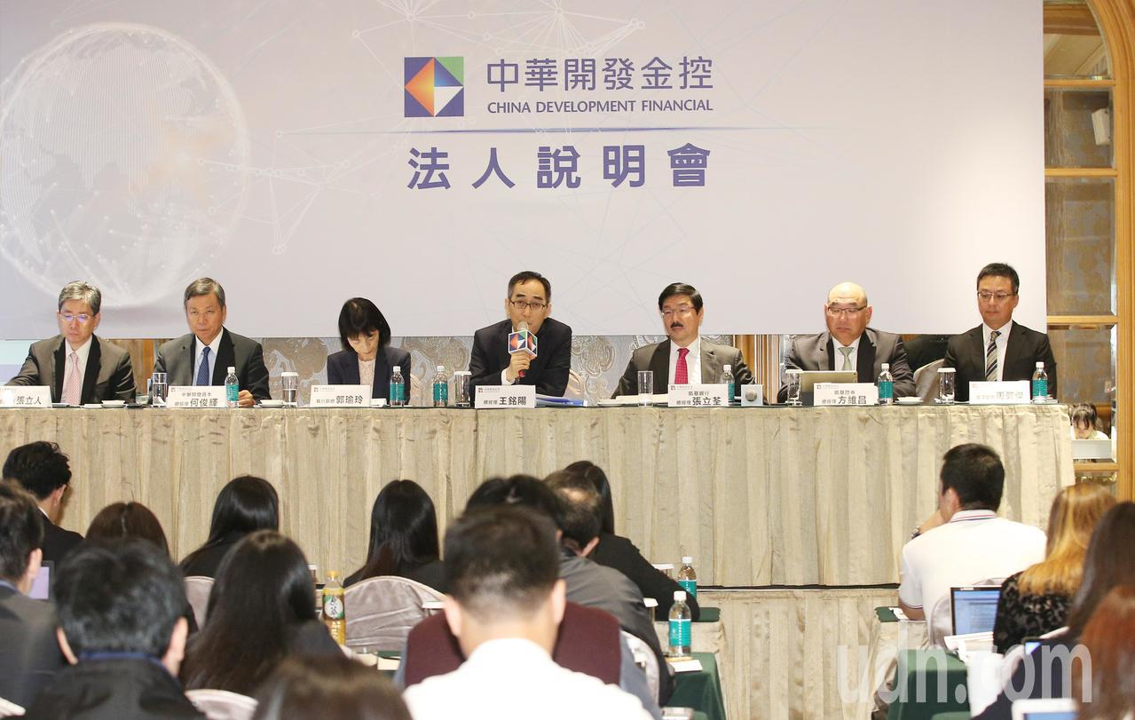 中華開發金控下午舉行下半年法人說明會,會議由開發金控總經理王銘陽(中)主持。記者...