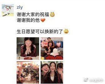 趙麗穎在微信朋友圈透露好心情。圖/摘自微博