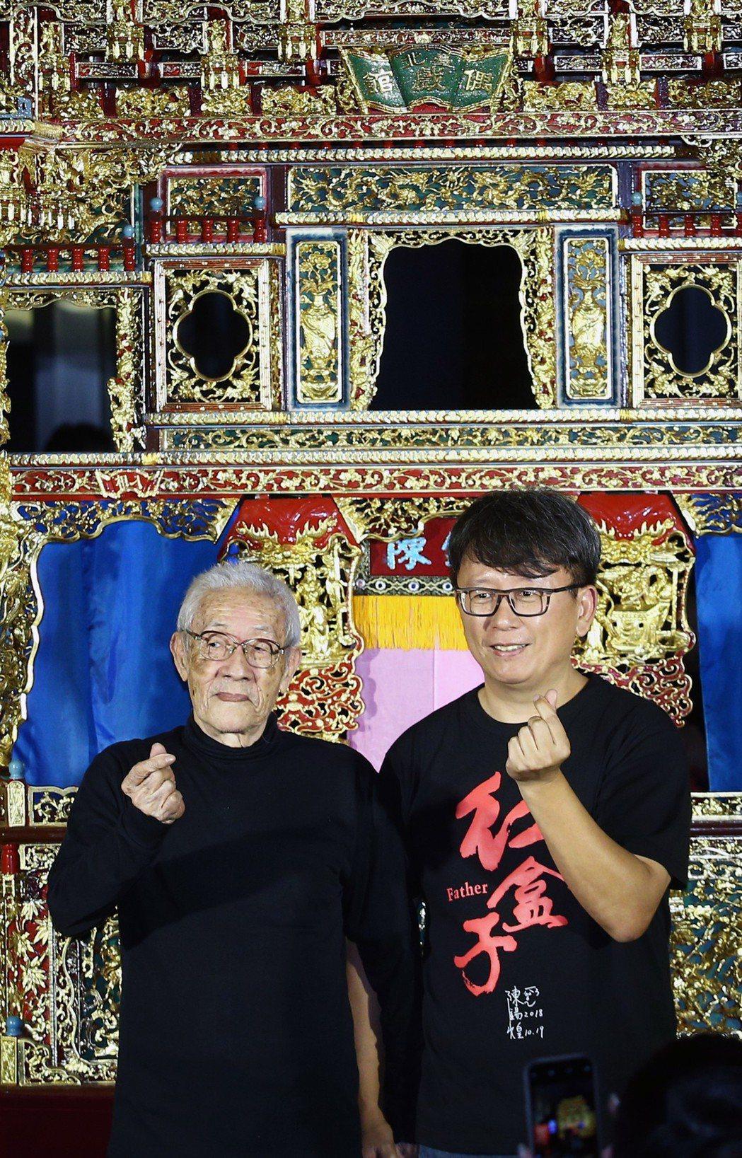 導演楊力州(右)與布袋戲大師陳錫煌(左)晚間一起出席新作《紅盒子》首映會,此紀錄