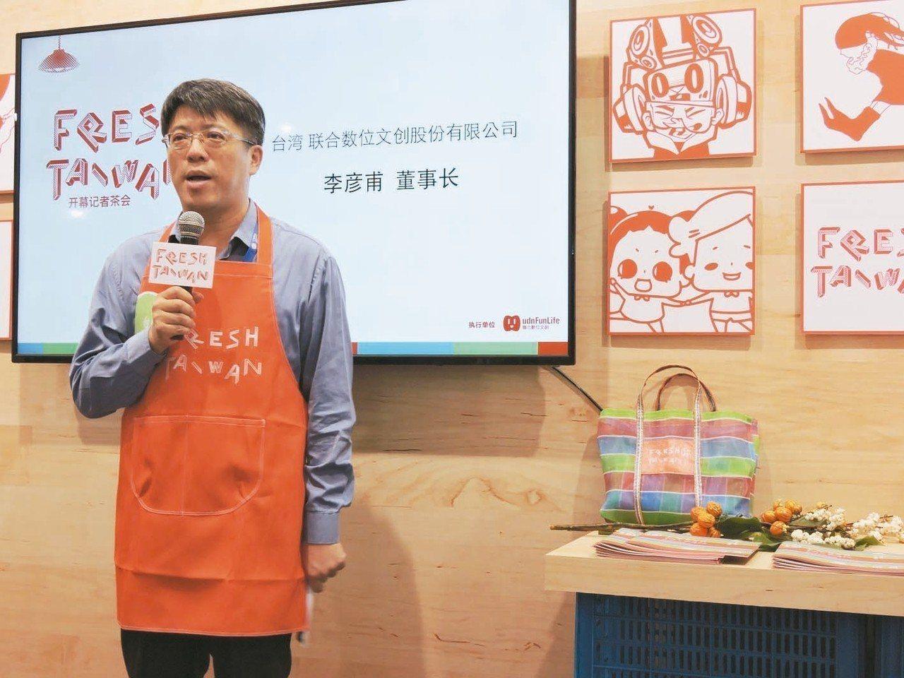 聯合數位文創董事長李彥甫 記者戴瑞芬/攝影