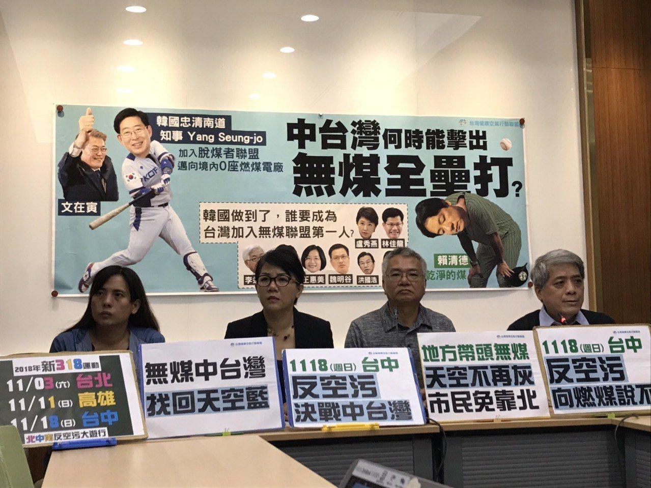台灣健康空氣行動聯盟今舉行記者會,預告1118台中反空汙遊行。記者連珮宇/攝影