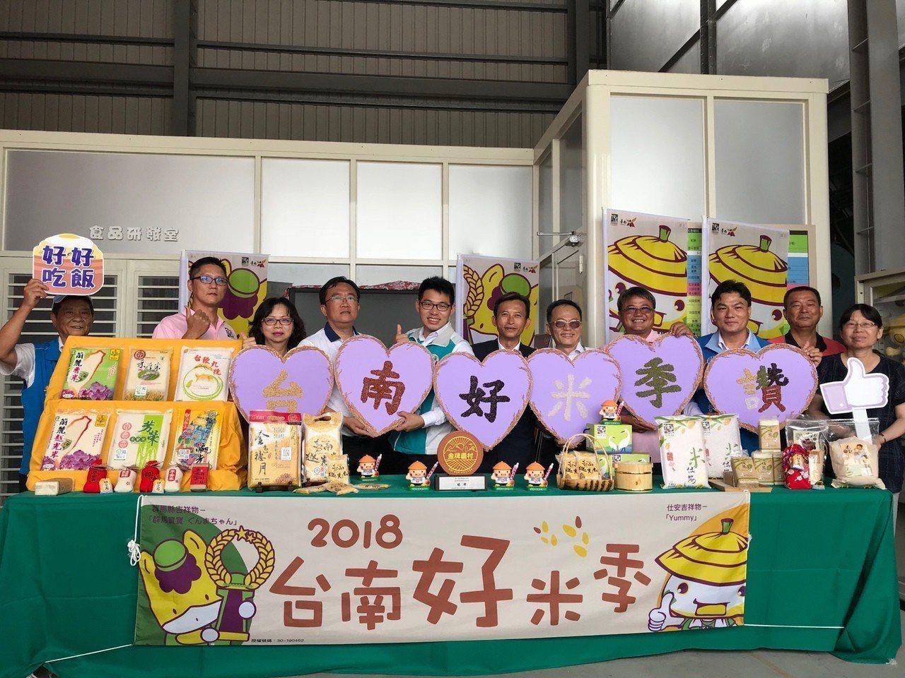 台南市政府農業局舉辦有「台南好米季」活動,安排一系列好康。圖/台南市政府農業局提...