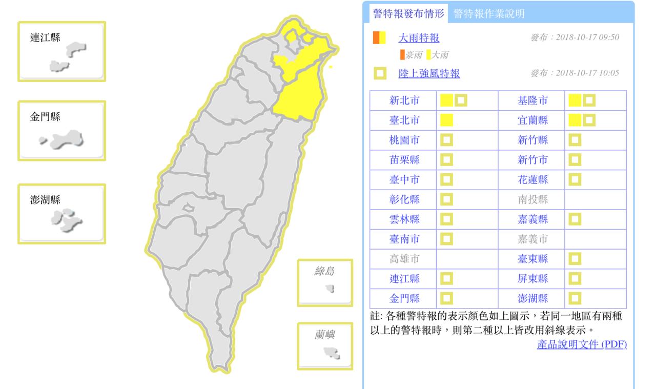 中央氣象局發布大雨及強風特報。圖/翻攝自中央氣象局網站