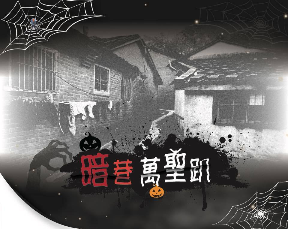 新竹縣北埔鄉兒少文教協會去年首次舉辦「暗巷萬聖趴」,受到民眾熱烈的迴響,於是今年...