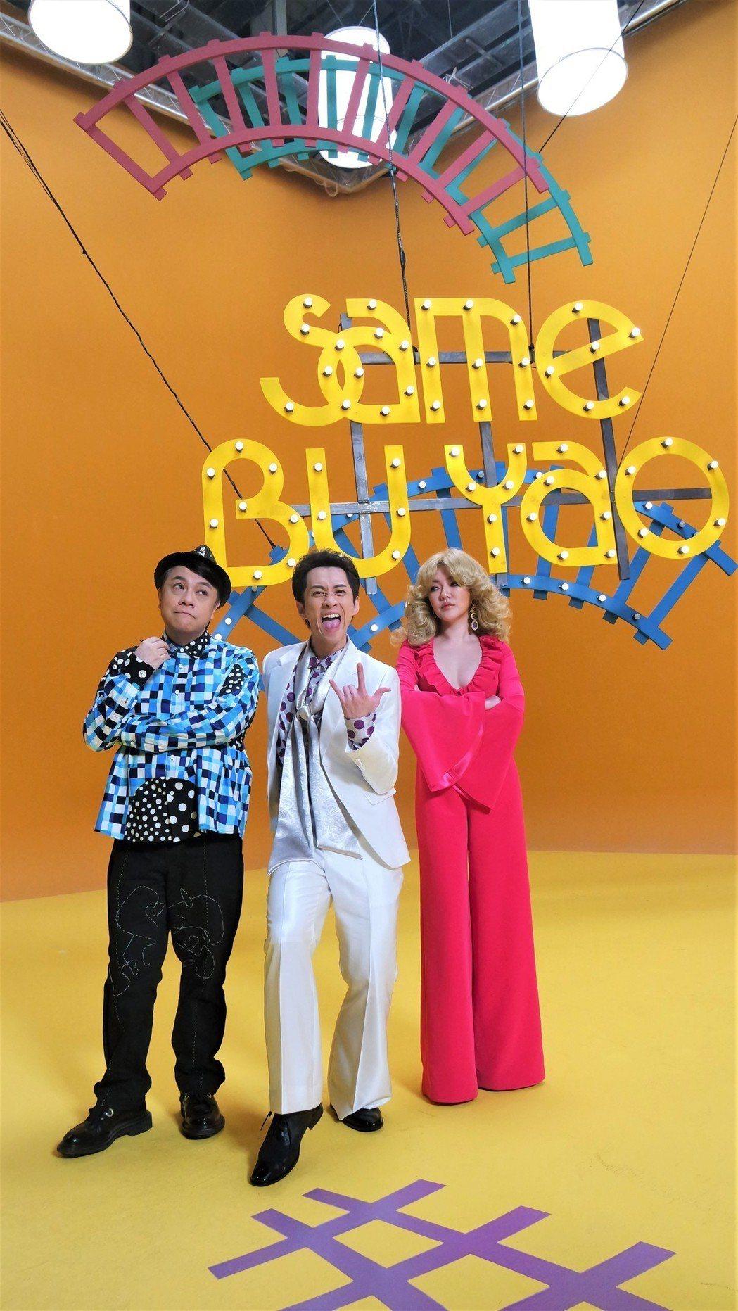 陳漢典新歌「先不要」MV,找來小S和蔡康永助陣。圖/有聲娛樂提供