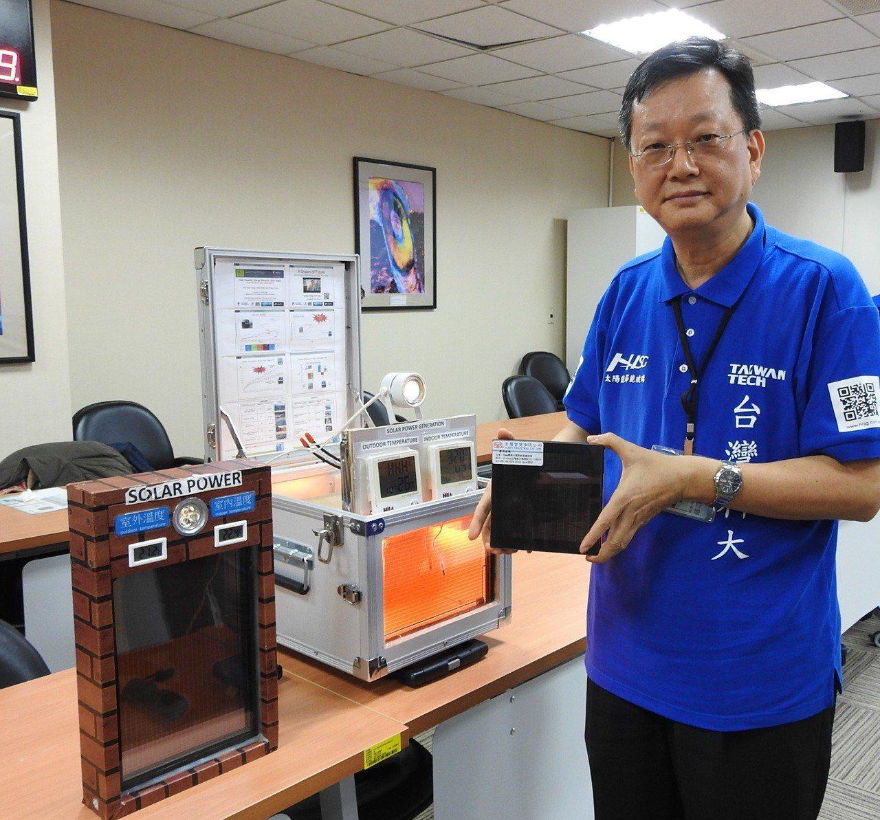台灣科技大學教授楊錦懷成功研發出世界上效率最高,結合透視、隔熱與發電之三機一體太...