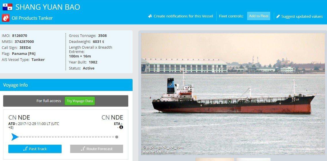 疑似賣油給北韓的台人船隻「上元堡輪(SHANG YUAN BAO)」。圖/翻攝自...