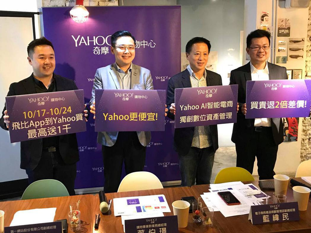 Yahoo今天發布第3季業績年成長雙位數,三大新服務上線後狀況。記者蔡銘仁/攝影