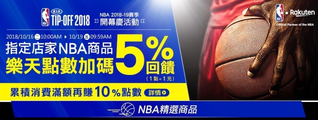 樂天市場推出NBA開幕慶活動,購買指定NBA商品加碼5%樂天點數回饋。圖/樂天提...