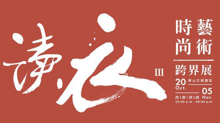 自2016年起連年舉辦的「讀衣」展,今年再度由知名書法名家董陽孜擔任策展人,以「...