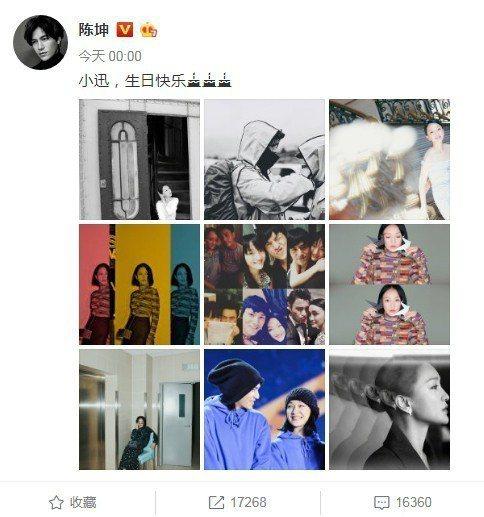 陳坤每年都替周迅在微博上慶生祝賀。圖/擷自微博