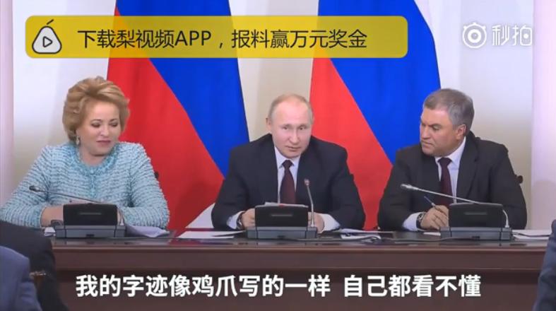 俄羅斯總統普亭於會議時看不懂自己的筆記。 圖片來源/影片截圖