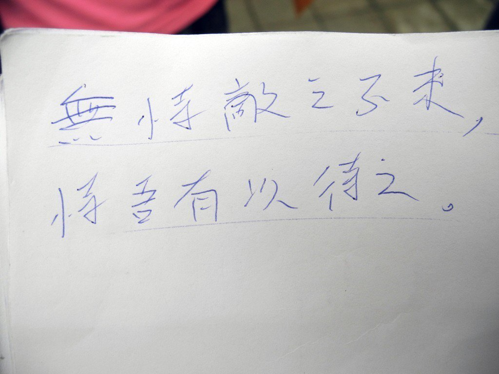 台北市長柯文哲字跡。 圖片來源/聯合報系