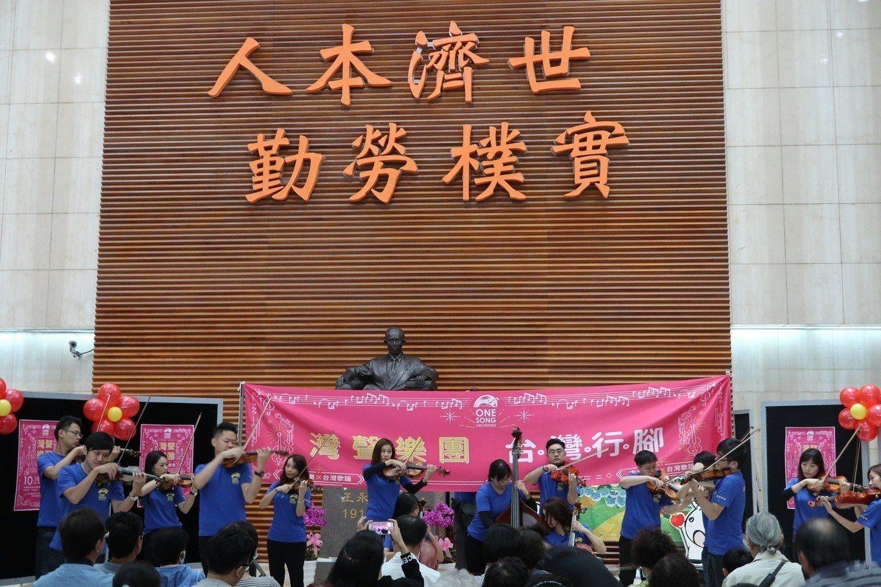灣聲樂團舉辦「行腳音樂會」二部曲,今天上午首站抵達林口長庚醫院進行演奏會。記者許...