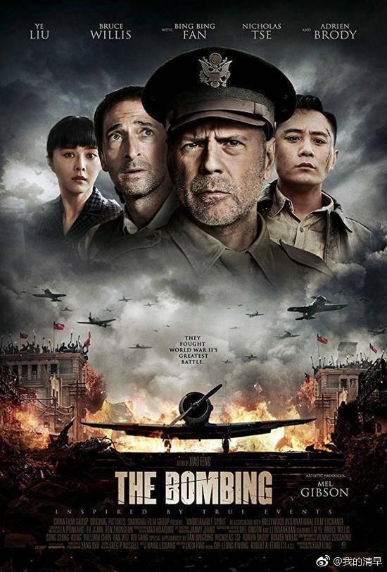 「大轟炸」準備在美國上映。圖/摘自微博