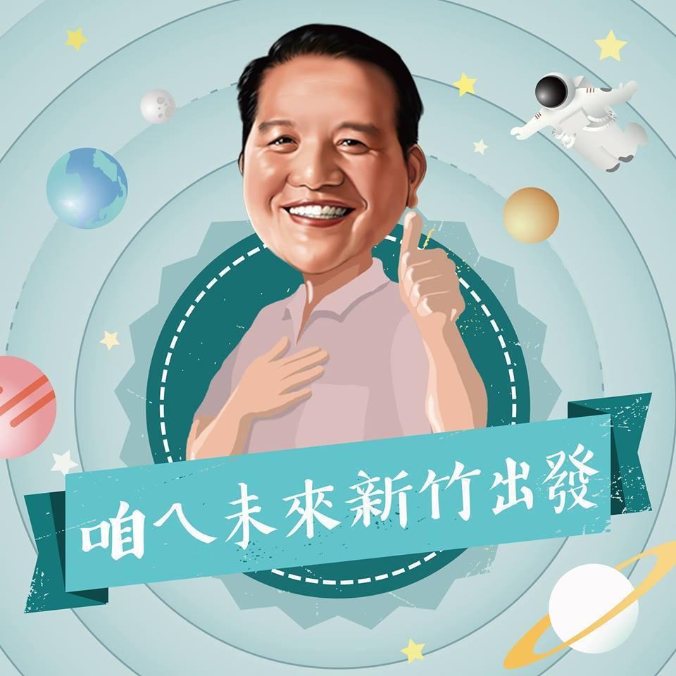 新竹市長參選人許明財的Q版畫。 圖/許明財競選團隊提供